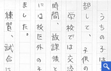 voice_img_pa_yoshii_s